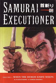 Samurai_executioner-Koike & Kojima